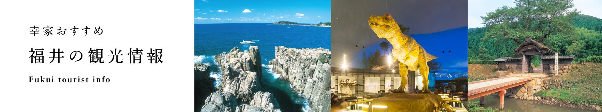 幸家のおすすめ 福井の観光情報 Fukui tourist info